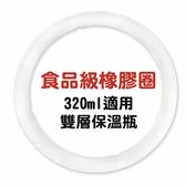 食品級耐熱矽膠止水圈 單入 適用於真空雙層 陶瓷保溫瓶 320ml 尺寸