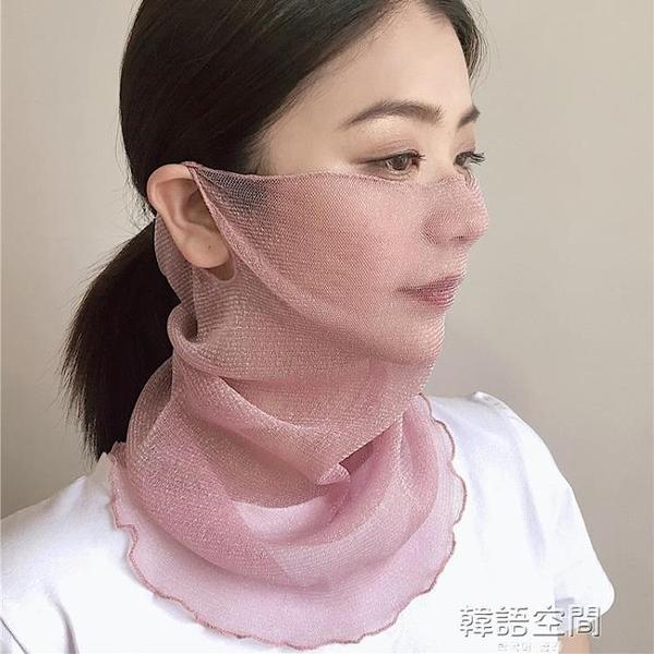 韓版夏秋季面罩套頭圍脖女士防曬遮陽口罩薄款透氣面紗脖套小絲巾
