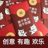 紅包新年豬年過年結婚紅包袋 18個【3C玩家】
