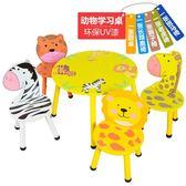 桌椅套裝幼兒園桌椅實木玩具桌游戲桌寶寶小桌子學習桌 YXS街頭布衣