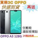 OPPO A3 雙卡手機 128G,送 空壓殼+滿版玻璃保護貼,24期0利率 神腦代理
