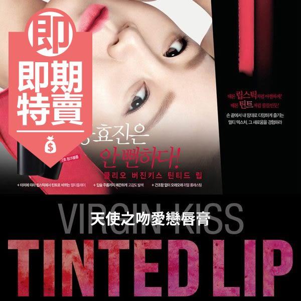 (即期商品) 韓國 珂莉奧 CLIO 天使之吻愛戀唇膏 3.5g