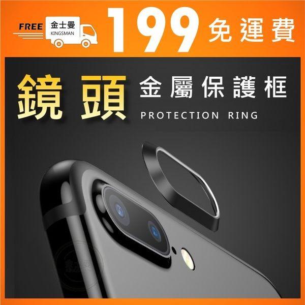 【金士曼】鋁合金鏡頭 iphone X iphone 8 iphone 7 鋼化玻璃膜 保護殼 金屬 邊框 鏡頭 圈 貼