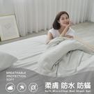 【小日常寢居】清新素色100%防水防蹣《城市灰》6尺雙人加大床包+枕套三件組(不含被套)台灣製