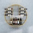 酒架 歐式壁掛酒架簡約現代紅酒架葡萄酒架鐵藝酒杯架酒柜餐廳客廳牆上 NMS小明同學