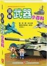 圖解武器小百科(彩色精裝書222頁)...