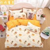 床包組四件套被單床單被套被子可愛卡通單人三件套  wy【父親節好康搶購】