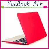 Apple MacBook Air 11 13吋 新12吋 磨砂保護殼 霧面筆電殼 硬式電腦殼 彩殼保護套 筆電防刮花外殼