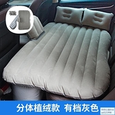 車載充氣床汽車後排睡墊轎車SUV通用成人旅行車中床兒童睡覺神器 怦然心動