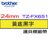 BROTHER  TZe-FX651 可彎曲纜線標籤帶 24mm 黃底黑字