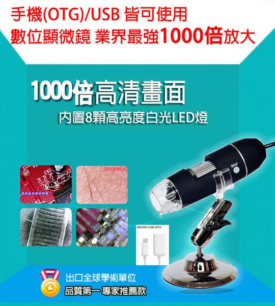 【JAR嚴選】1000倍手機/USB高清數位顯微鏡(附金屬支架)