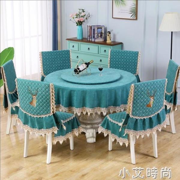 奢華純色餐桌布椅套椅墊套裝家用中式圓桌布布藝椅子套罩現代簡約 小艾新品