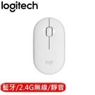 全新 Logitech 羅技 M350 鵝卵石無線滑鼠-珍珠白