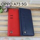 多卡夾真皮皮套 OPPO A73 5G (6.5吋)