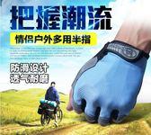 譽赫男女戶外登山半指手套男士騎行開車器械健身防滑防曬運動手套   提拉米蘇
