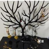 首飾架 擺件收納盒耳環釘展示架子飾品樹玄關掛鑰匙女家用整理臺【 出貨】