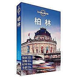 簡體書-十日到貨 R3Y【孤獨星球Lonely Planet國際旅行指南系列:柏林】 9787503189111 中國地圖出