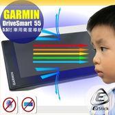 ® Ezstick GARMIN DriveSmart 55 5.5吋 防藍光螢幕貼 (可選鏡面或霧面)