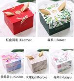 抖音喜糖盒新款大理石結婚紙盒婚禮喜糖禮盒韓式糖果盒子實用歐式  初見居家