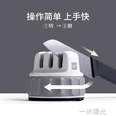 小米有品火候迷你磨刀器家用快速磨刀神器磨刀石廚房刀具定角開刃 一米陽光