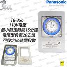 PANASONIC 國際牌定時器 TB35K系列 TB-356 110V電壓 機械式室內鐵箱用