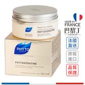 Phyto 水潤修護髮膜 200ml【巴黎丁】