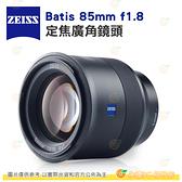 送蔡司UV鏡 蔡司 Zeiss Batis 85mm f1.8 定焦廣角鏡頭 公司貨 全幅 自動對焦 SONY E卡口