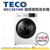 含拆箱定位+舊機回收 東元 TECO WD1261HW 變頻 滾筒 洗衣機 12kg 公司貨 不鏽鋼內槽 16種洗衣行程