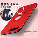 iPhone7 手機殼 蘋果iPhone8 Plus 保護套 i7 i8 金屬指環扣 磁吸式車載引磁片 支架 全包 矽膠套 隱形指環