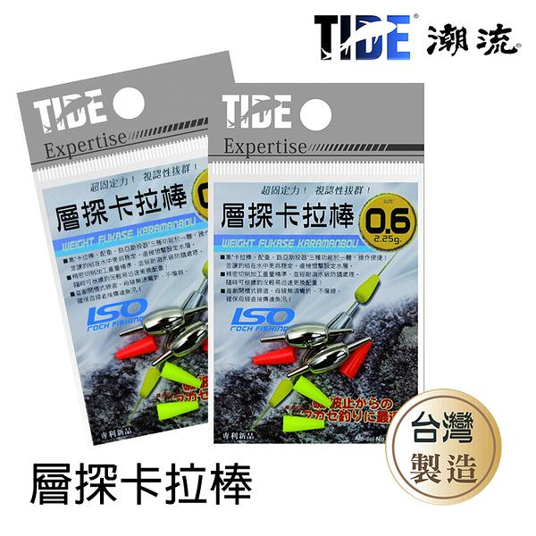 漁拓釣具 TIDE潮流 層探卡拉棒 [2粒入]