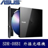 【免運費-限量福利品】限量 ASUS 華碩 SDR-08B1-U 外接式 DVD 唯讀光碟機(黑色) 原廠已拆封 一年保