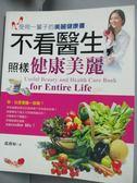 【書寶二手書T1/養生_YKE】不看醫生照樣健康美麗_溫燕如