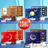 月餅禮盒 月餅盒月餅禮盒空盒包裝盒子中秋月餅盒2021高檔創意定制團圓8粒6 童趣
