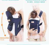 嬰兒揹帶前抱式 多功能寶寶背袋橫抱式新生兒童抱帶簡易四季通用【小梨雜貨鋪】