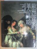 【書寶二手書T2/藝術_WEV】歐洲啟蒙和革命時期_大都會博物館美術全集