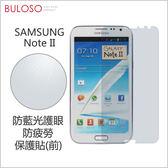 《不囉唆》三星Note2 防藍光護眼保護貼(前) Samsung note2 n7100(可挑色/款)【A275088】