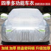 北京現代名圖瑞納朗動領動ix35汽車衣車罩車套防曬防雨隔熱厚通用 熊貓本