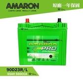 【 AMARON 愛馬龍 】 90D23L 三菱 MITSUBISHI 汽車電池 汽車電瓶 55D23 哈家人