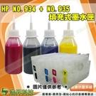 HP 934+935 空匣+晶片+防水100cc組 填充式墨水匣 6830/6835/6230  IIH011