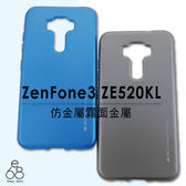 E68精品館 韓國 iJELLY 仿金屬 華碩 ZenFone 3 ZE520KL 手機殼 TPU 軟殼 磨砂 霧面殼 保護殼 手機套 玫瑰金
