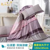 【Betrise雙面伊人】環保印染德國防蹣抗菌天絲鋪棉涼被枕套三件組