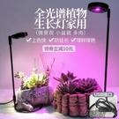 植物補光燈 多肉植物補光燈家用上色全光譜led養花生長微景觀仿太【全館免運】