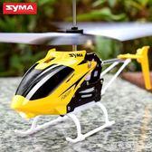 遙控飛機 兒童遙控飛機充電成人迷你合金無人機直升機耐摔防撞玩具男孩禮物 CP908【棉花糖伊人】