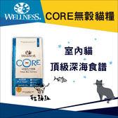 WELLNESS寵物健康〔CORE無穀貓糧,室內貓,頂級深海食譜,11磅〕