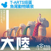 Norns【T-ARTS扭蛋 魚尾動物噴泉】瑪大陸 新加坡噴水魚尾獅 熊貓之穴 轉蛋 惡搞 療癒系