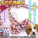 【 培菓平價寵物網 】DYY》手拉式長尾棉繩球狗玩具30cm顏色隨機出貨