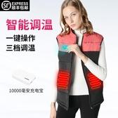 充電衣服電熱馬甲加熱背心男女士冬季全身保暖棉服智能溫控發熱服 8號店WJ