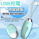 戴著出門 好刺激 無線遙控+10段變頻+USB充電+防水 柔軟矽膠可愛震動跳蛋-綠色 熱賣情趣用品