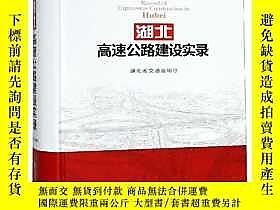 簡體書-十日到貨 R3Y湖北高速公路建設實錄人民交通出版社股份有限公司 著 新華文軒網絡