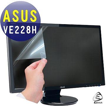 EZstick靜電式電腦LCD液晶霧面螢幕貼 - ASUS VE228H 22吋寬
